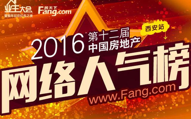 【2016业主大会】西安搜房业主论坛年度业主大会