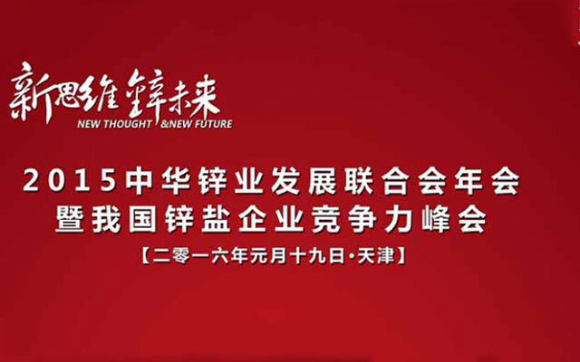 2015中华锌业发展联合会年会暨我国锌盐企业竞争力峰会