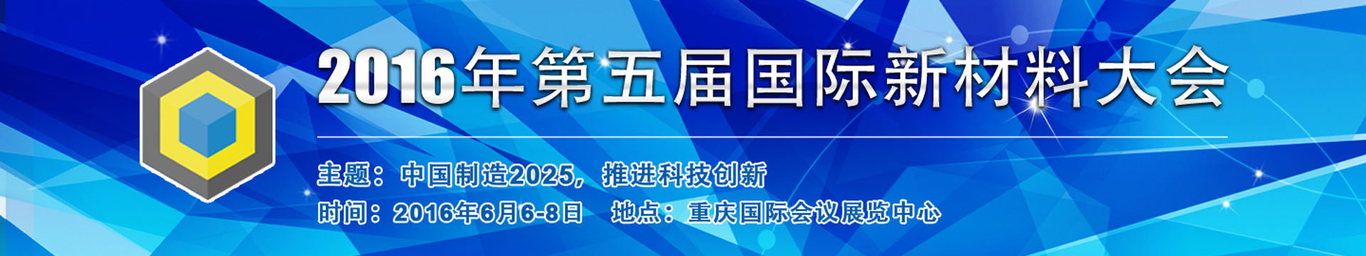 2016第五届国际新材料大会