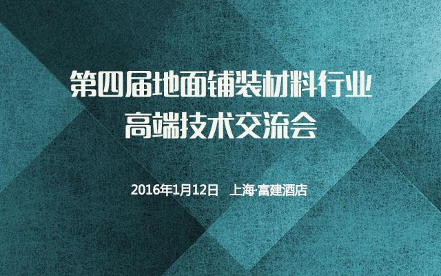 第四届地面铺装材料行业高端技术交流会