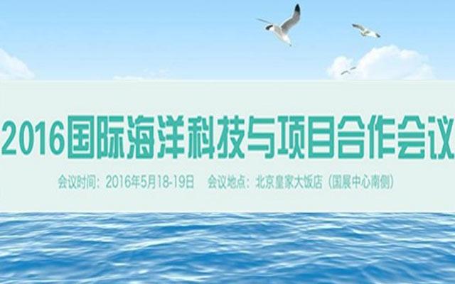 2016国际海洋科技与项目合作会议