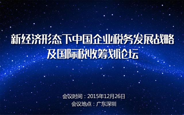 新经济形态下中国企业税务发展战略及国际税收筹划论坛
