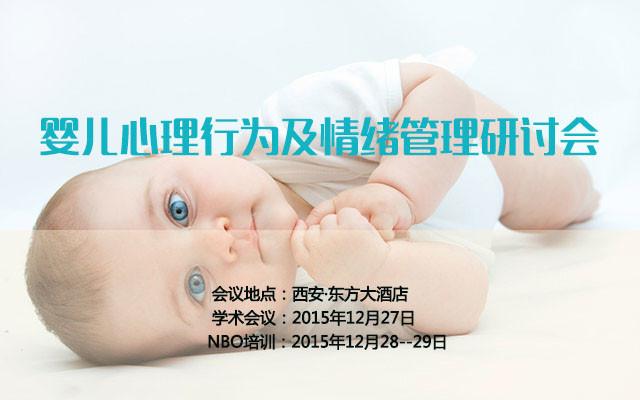 婴儿心理行为及情绪管理研讨会