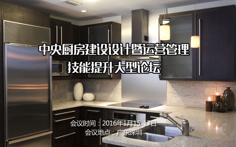 中央厨房建设设计暨运营管理技能提升大型论坛