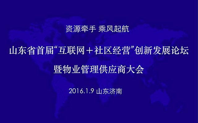 """山东省首届""""互联网+社区经营""""创新发展论坛"""