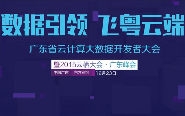 广东省云计算大数据开发者大会暨2015云栖大会·广东峰会