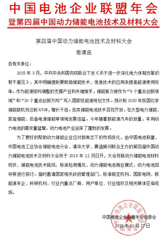 第四届中国动力储能电池技术及材料大会