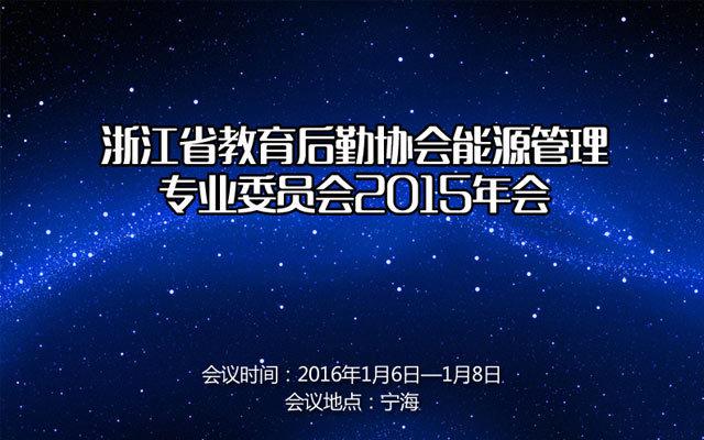 浙江省教育后勤协会能源管理专业委员会2015年会
