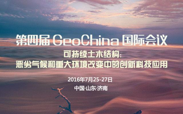 第四届 GeoChina 国际会议 可持续土木结构: 恶劣气候和重大环境改变中的创新科技应用
