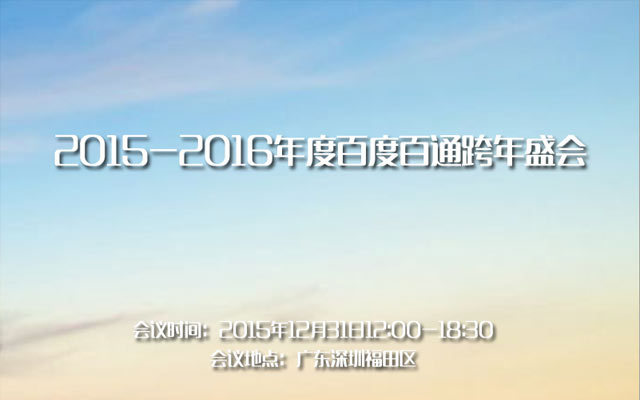 2015-2016年度百度百通跨年盛会