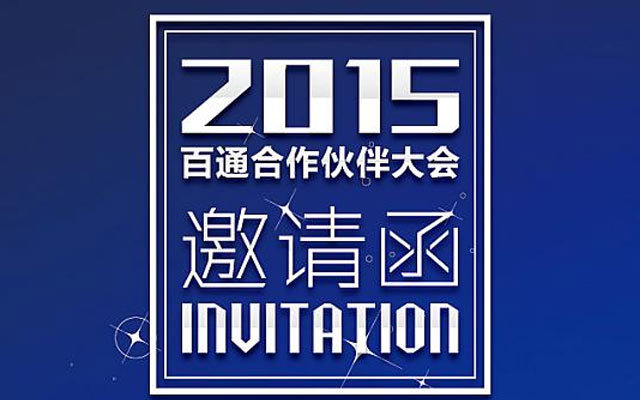 2015百度百通合作伙伴大会