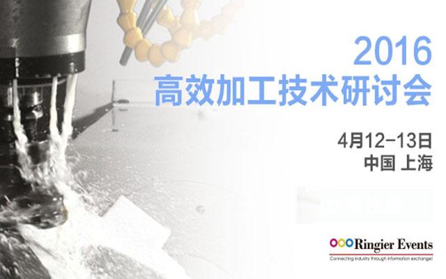 2016高效加工技术研讨会