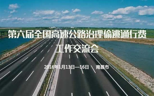 第六届全国高速公路治理偷逃通行费工作交流会