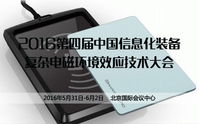 2016第四届中国信息化装备复杂电磁环境效应技术大会