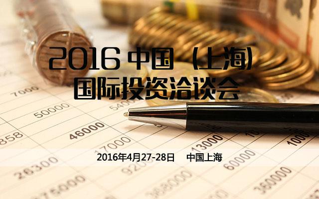 2016 中国(上海)国际投资洽谈会