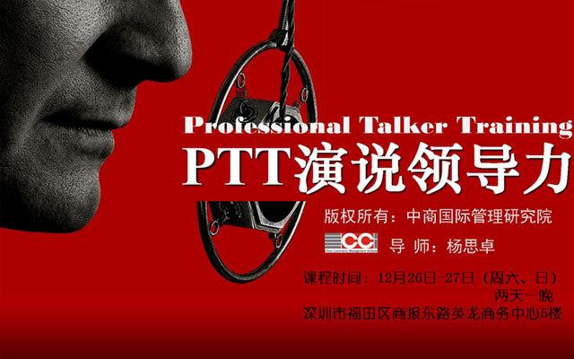 《PTT演说领导力》 总裁专场
