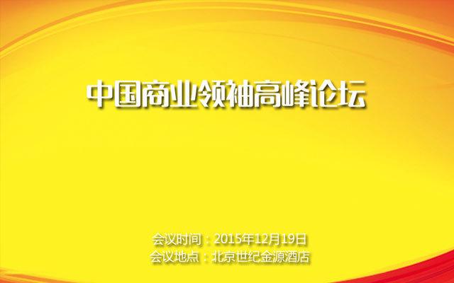 中国商业领袖高峰论坛