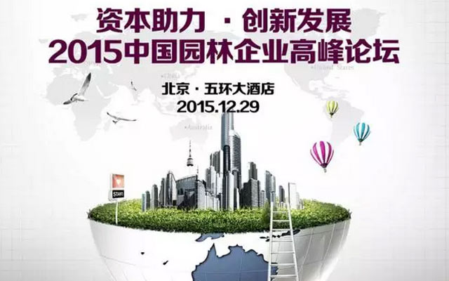 """""""资本助力  创新发展"""" 2015中国园林企业高峰论坛"""