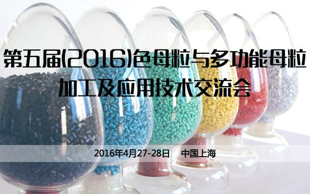 第五届(2016)色母粒与多功能母粒加工及应用技术交流会