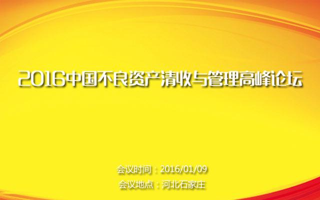2016中国不良资产清收与管理高峰论坛