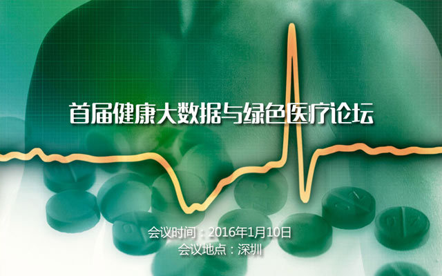 首届健康大数据与绿色医疗论坛