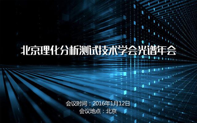 北京理化分析测试技术学会光谱年会