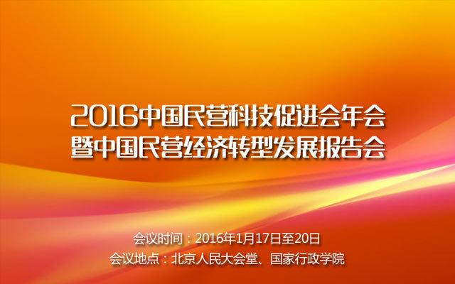 2016中国民营科技促进会年会暨中国民营经济转型发展报告会