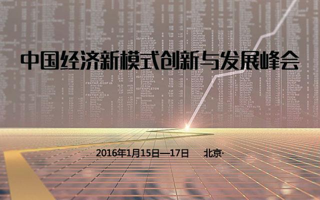 中国经济新模式创新与发展峰会