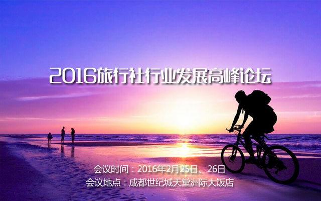 2016旅行社行业发展高峰论坛