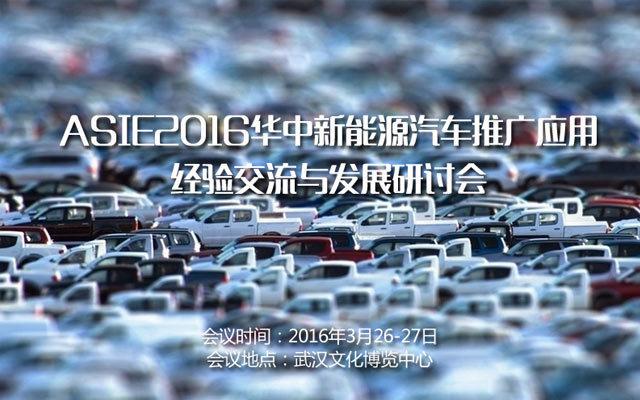ASIE2016华中新能源汽车推广应用经验交流与发展研讨会