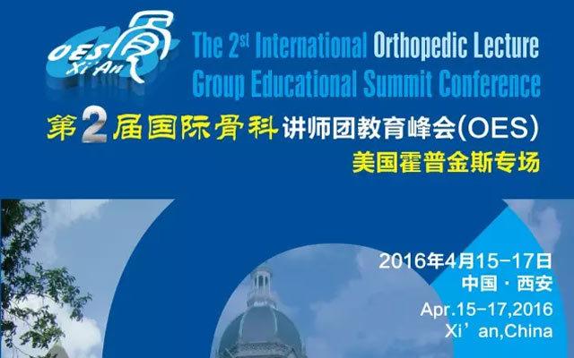 第二届国际骨科讲师团教育峰会