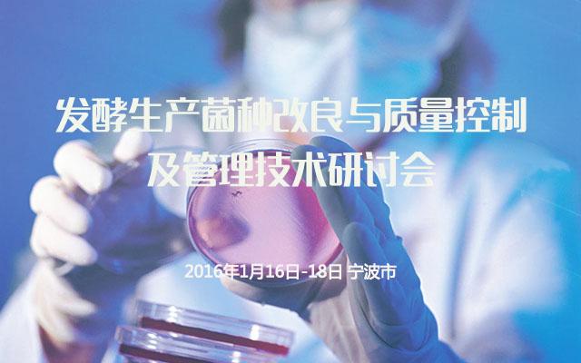 发酵生产菌种改良与质量控制及管理技术研讨会