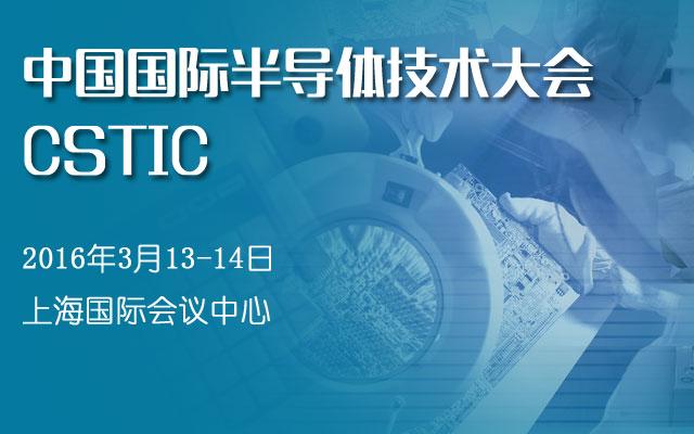 2016中国国际半导体技术大会(CSTIC)