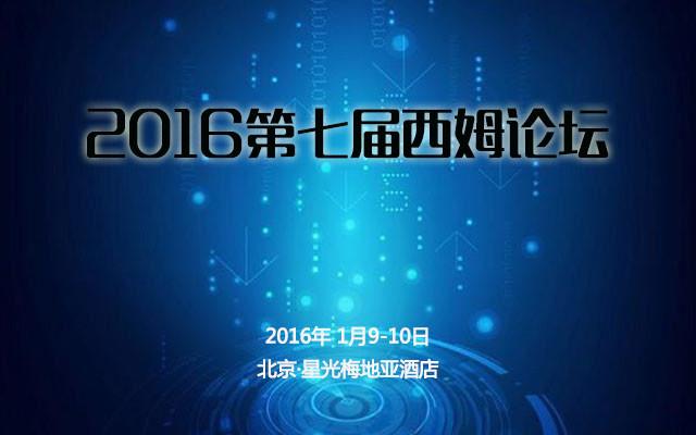 2016第七届西姆论坛