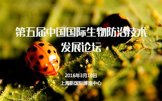 第五届中国国际生物防治技术发展论坛