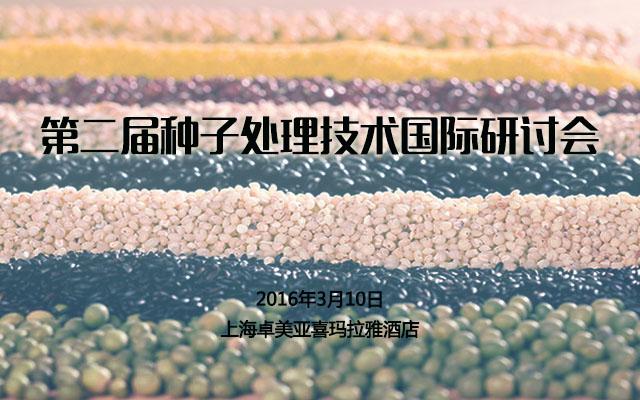 第二届种子处理技术国际研讨会