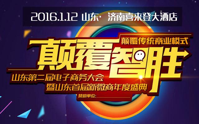 山东第二届电子商务大会暨首届微商年度盛典