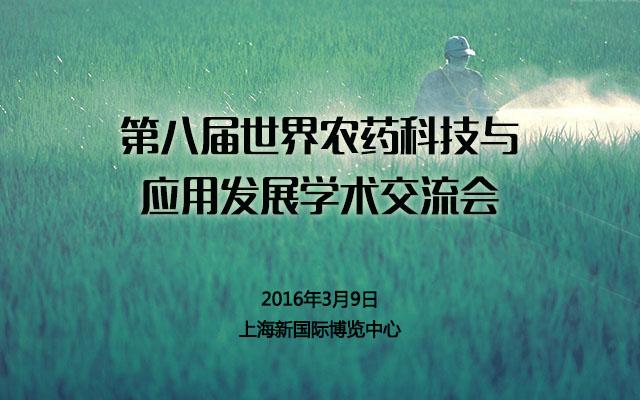 第八届世界农药科技与应用发展学术交流会