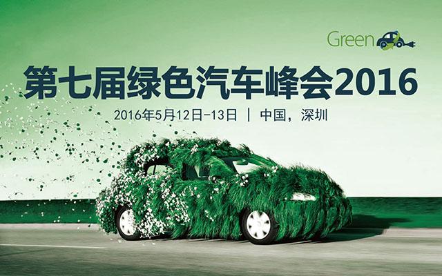 第七届绿色汽车峰会