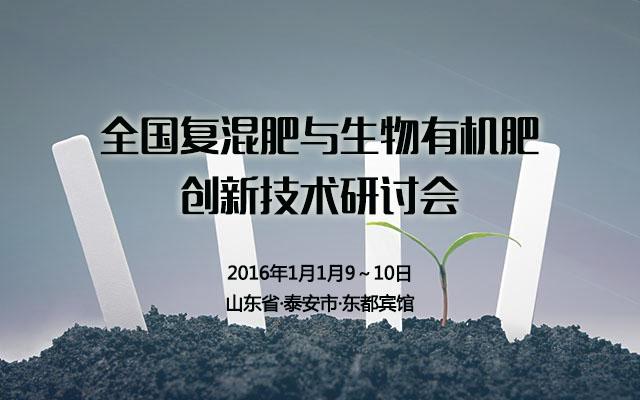 全国复混肥与生物有机肥创新技术研讨会