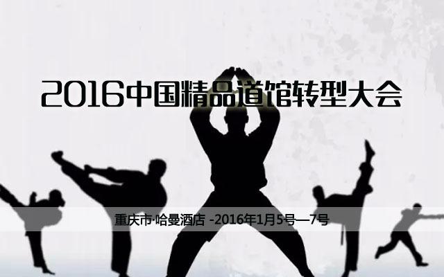2016中国精品道馆转型大会