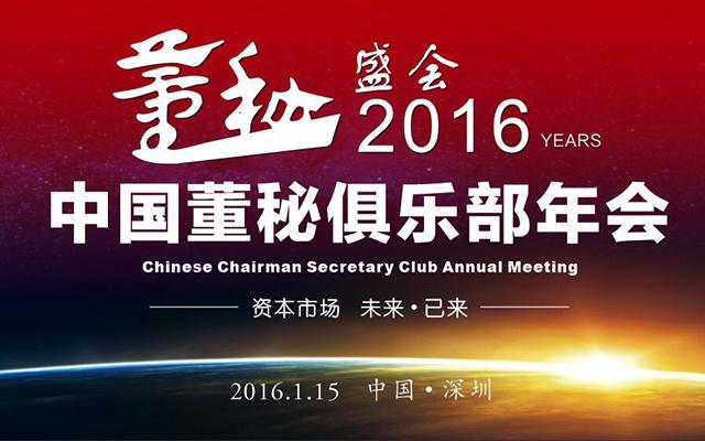 中国董秘俱乐部2016年会