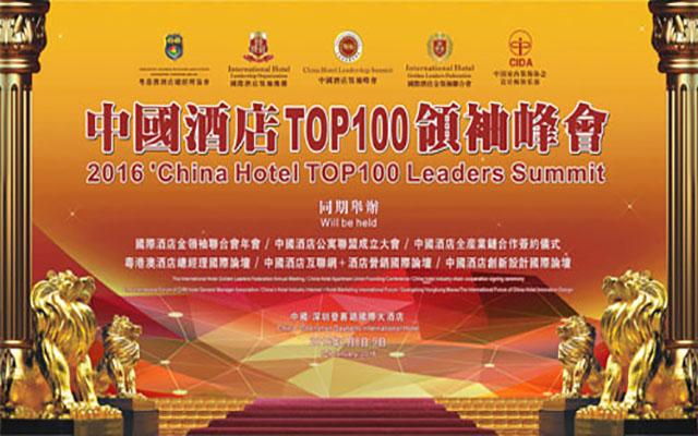 中国酒店TOP100领袖峰会