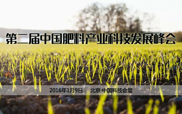 第二届中国肥料产业科技发展峰会