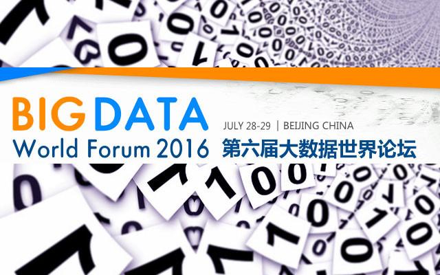 2016第六届大数据世界论坛 (BDWF 2016)