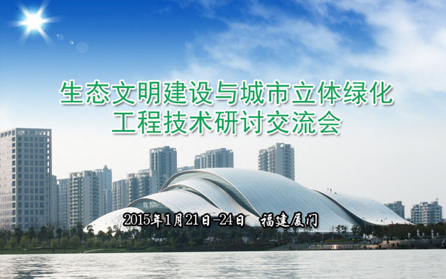 生态文明建设与城市立体绿化工程技术研讨交流会
