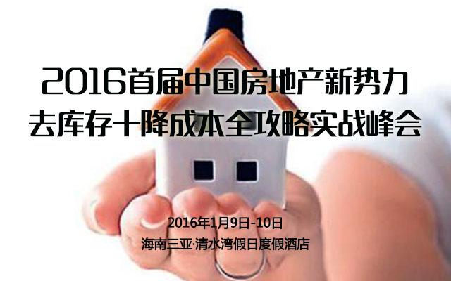 2016首届中国房地产新势力去库存+降成本全攻略实战峰会