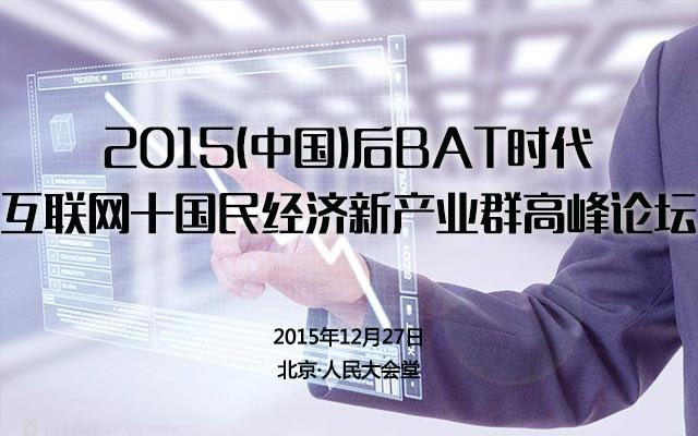 2015(中国)后BAT时代互联网+国民经济新产业群高峰论坛