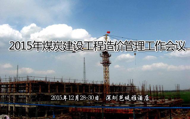 2015年煤炭建设工程造价管理工作会议