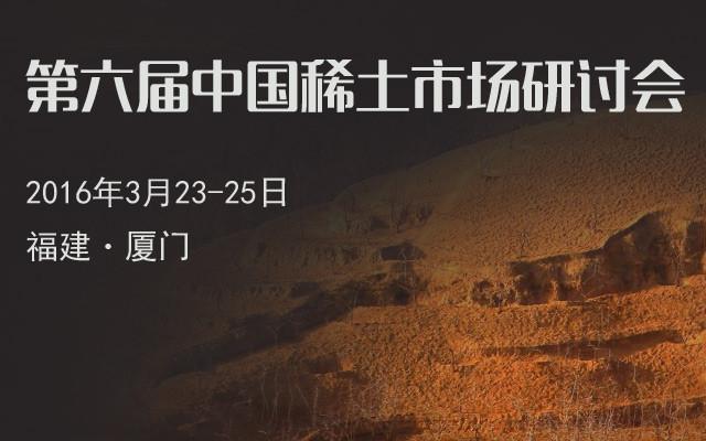 2016年(第六届)中国稀土市场研讨会